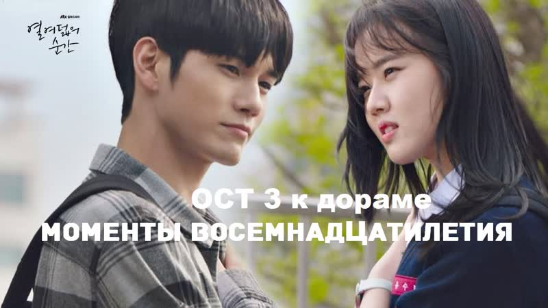 [rus sub] Bily Acoustie – I'll Be With You (At Eighteen OST Part 3)