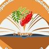 Кунгурская детская библиотека им. Б.С. Рябинина