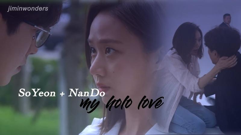 SoYeon NanDo | my holo love | waves