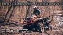 Что нового в BRP Can am Outlander 1000R X MR 2019 модельного года Ep 157