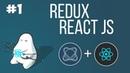 React JS Redux - Урок 1 - Введение в Redux