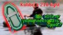 Надувная лодка Колибри к-210 Лайт ( Kolibri k 210 light ) : Смотри обзор