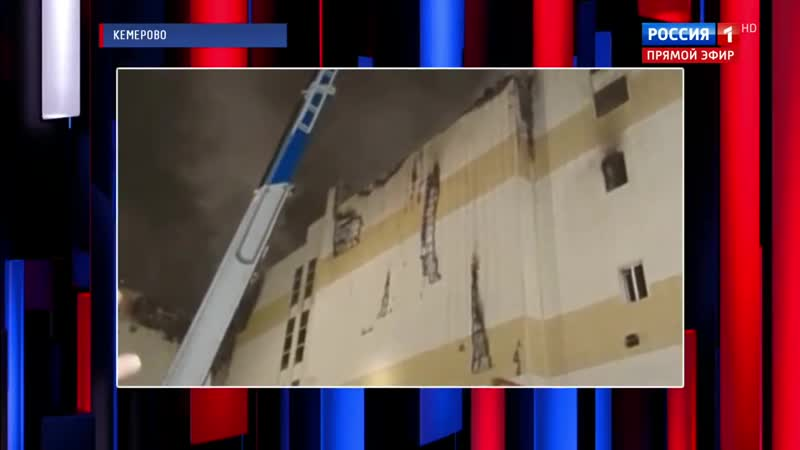 Страшная ночь в Кемерове версии и подробности пожара в ТЦ Зимняя вишня Россия