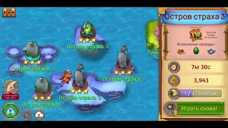 Остров страха 3