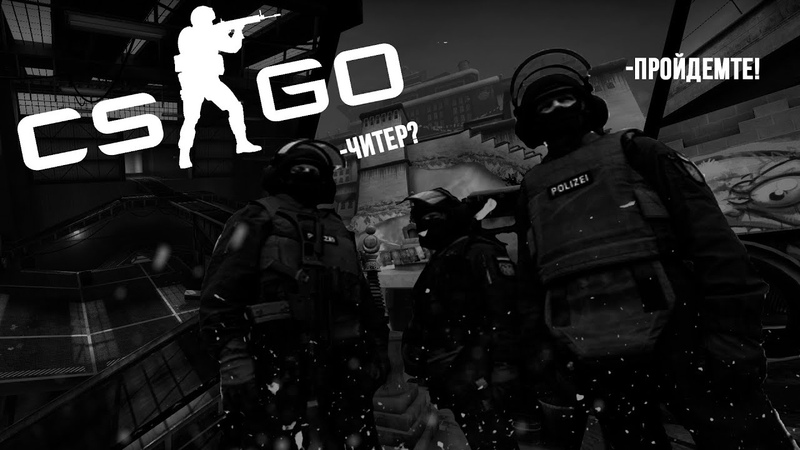 А не читер ли ты Counter Strike Global Offensive LOGVINA