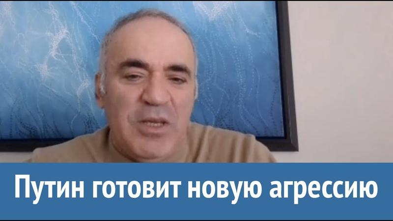 Гарри Каспаров Очевидно что путинский режим готовится к новой агрессии
