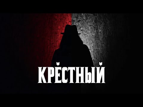 White Punk Крестный Official Music Video