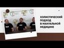 Холистический подход в мануальной медицине. Циванюк А. В., Брусиловский Г. М., Богатырёв Я. Н.