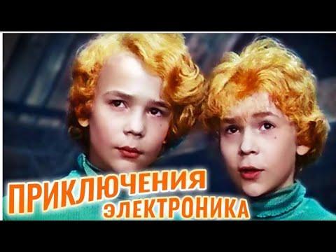 Приключения Электроника все серии 1979г
