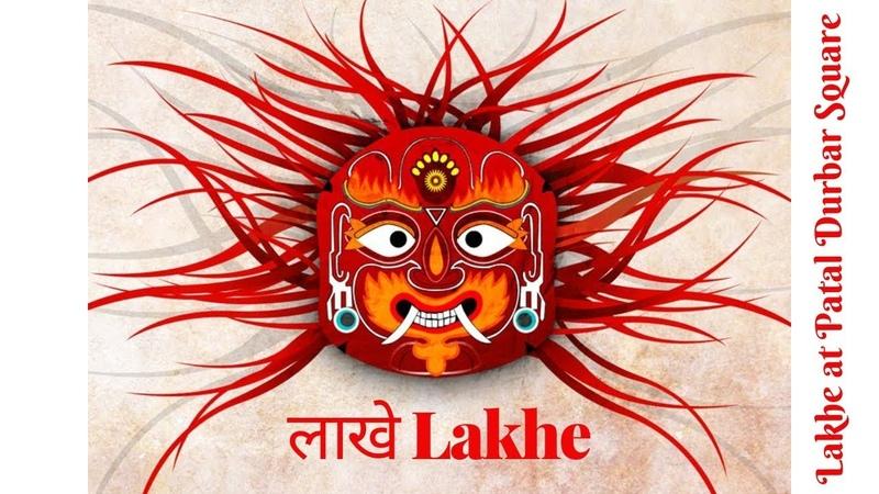 Lakhe at Patan Durbar Square