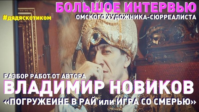 Погружение в рай, или игра со смертью -Большое интервью Омского художника Владимира Новикова.