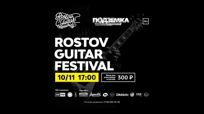Павел Краснокутский Мемуары стен подвалов и стадионов Глава 51 Rostov Guitar Festival