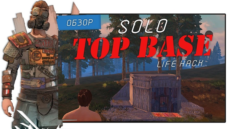 ⚒ TOP BASE SOLO life hack Last Day Rules Survival баги читы гайды уроки