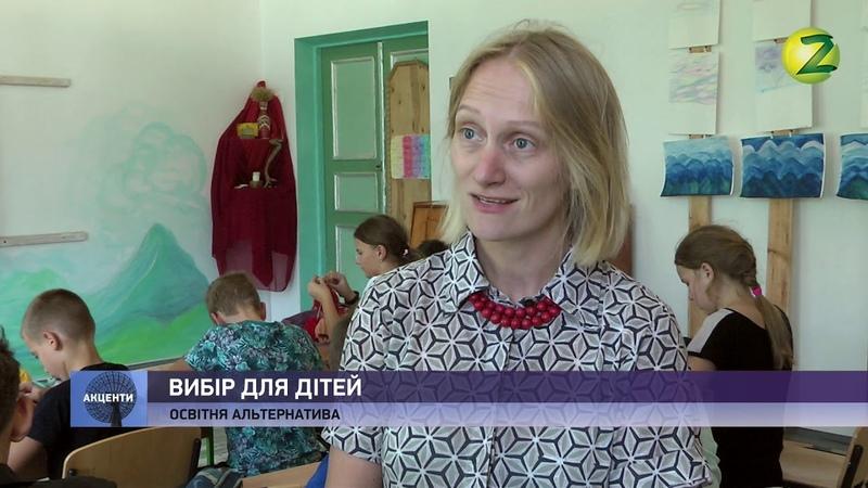 Акценти Запоріжцям розповіли про місцеві альтернативні школи 12 09 2019