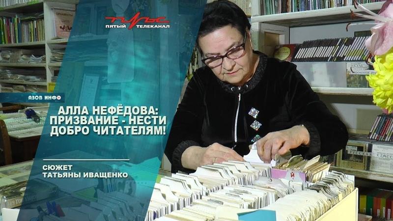 Алла Нефёдова: призвание - нести добро читателям!