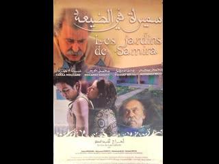 Сады Самиры _ Les jardins de Samira (2007) Морокко