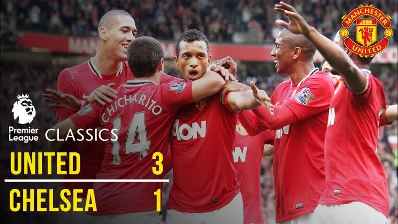 Манчестер Юнайтед 3:1 Челси (АПЛ 11/12 5-й тур 18.09.11)