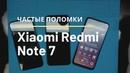 Частые поломки Xiaomi Redmi Note 7 China Service