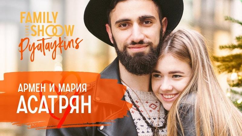 Армен и Мария Асатрян Армянская свадьба Поцелуи до брака Партнёрские роды