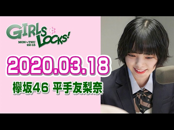 欅坂46 平手友梨奈 2020 03 18 GIRLS LOCKS