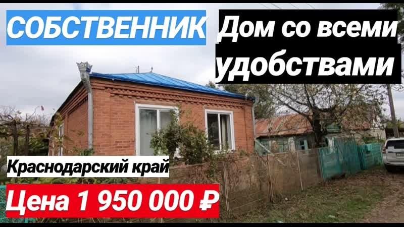 Дом за 1 950 000 рублей, Краснодарский край, Белореченский район