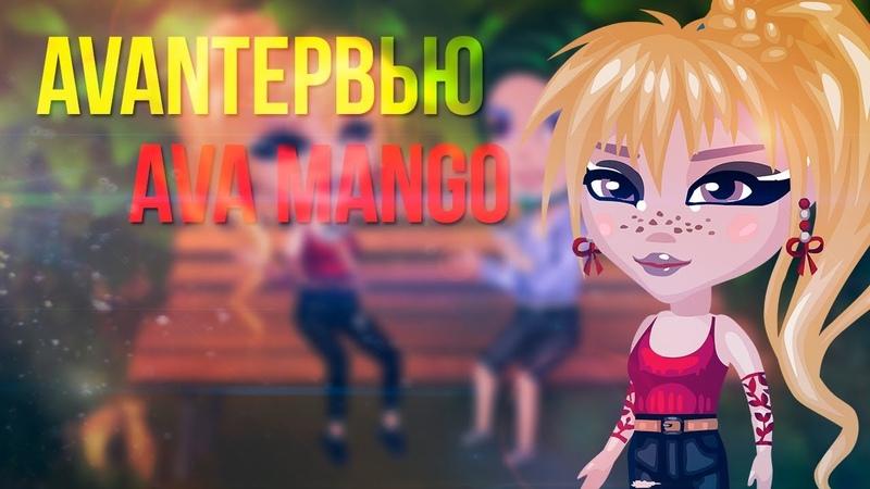 AVANТЕРВЬЮ 1 Ava Mango Интервью с аваблогером