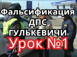 ГИБДД общение с юристом.Фальсификация дела в Гулькевичи.Познавательное видео .Урок 1