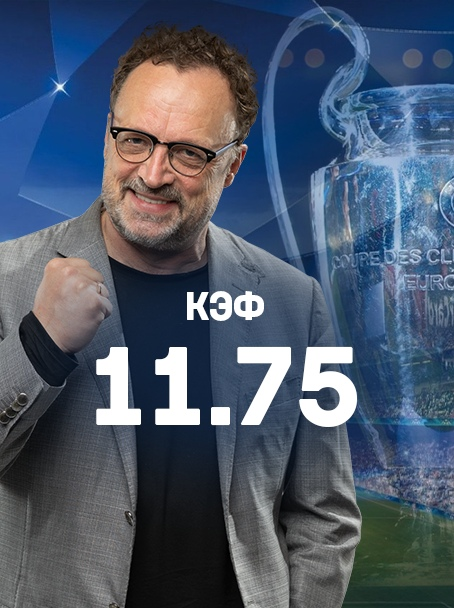The champions! Горячий экспресс Гусева на Лигу чемпионов с кэфом 11.75