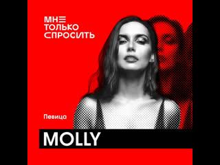 Мне Только Спросить   MOLLY