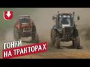 Грязь, аварии и скорость до 100 км ч. Под Ростовом прошли необычные гонки на тракторах