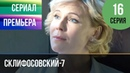 ▶️ Склифосовский 7 сезон 16 серия - Склиф 7 - Мелодрама 2019 Русские мелодрамы