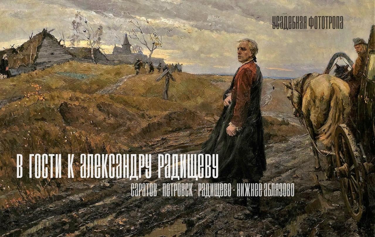 Афиша Саратов В гости к Александру Радищеву 12 октября
