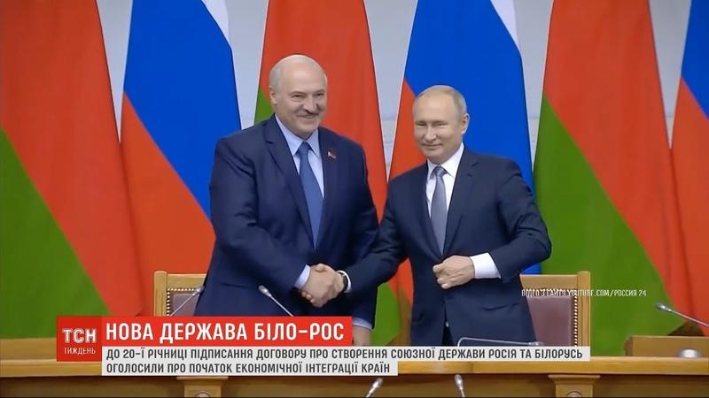Поглинання Білорусі Кремль оголосив про початок економічної інтеграції країн