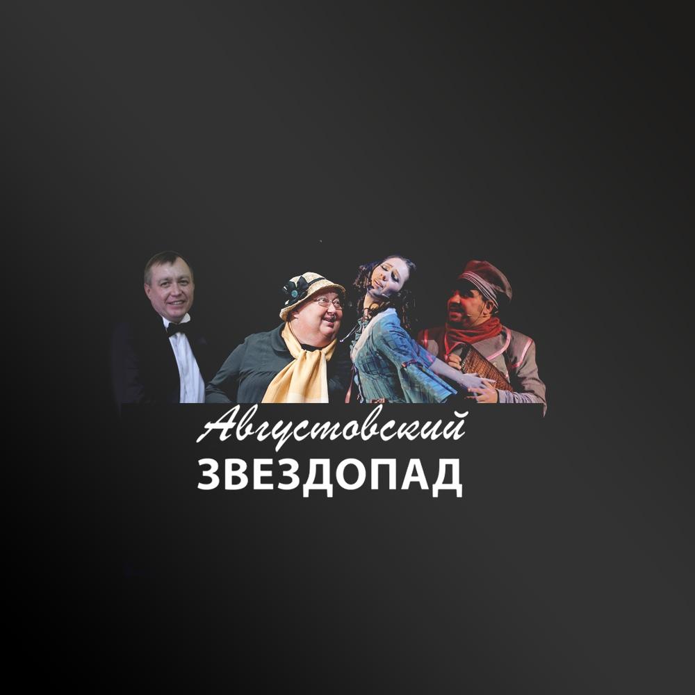 Афиша АВГУСТОВСКИЙ ЗВЕЗДОПАД / 25.08