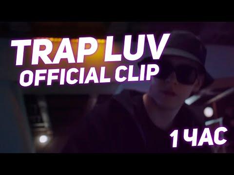 BIG BABY TAPE - А ОН ТЕБЯ ЦЕЛУЕТ (TRAP LUV) feat. Руки Вверх   КЛИП 1 ЧАС