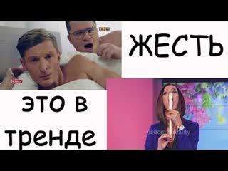 Пародия на клип я привыкаю от воли и харламова_ дом 2 позор бузовой жесть это в тренде