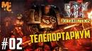 Прохождение Warhammer 40 000 DOW2 Retribution Часть 2 Это же Бейнблейд