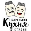 Театральная Kухня | студия,обучение,спектакли