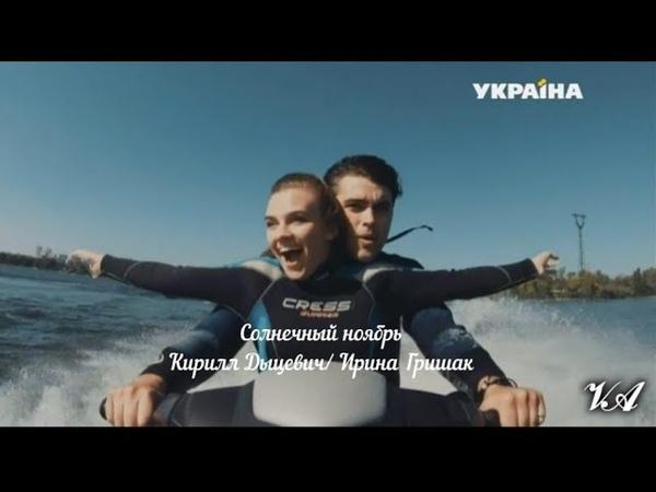 Солнечный ноябрь Кирилл Дыцевич Ирина Гришак