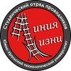 Студенческий отряд проводников «Линия Жизни»