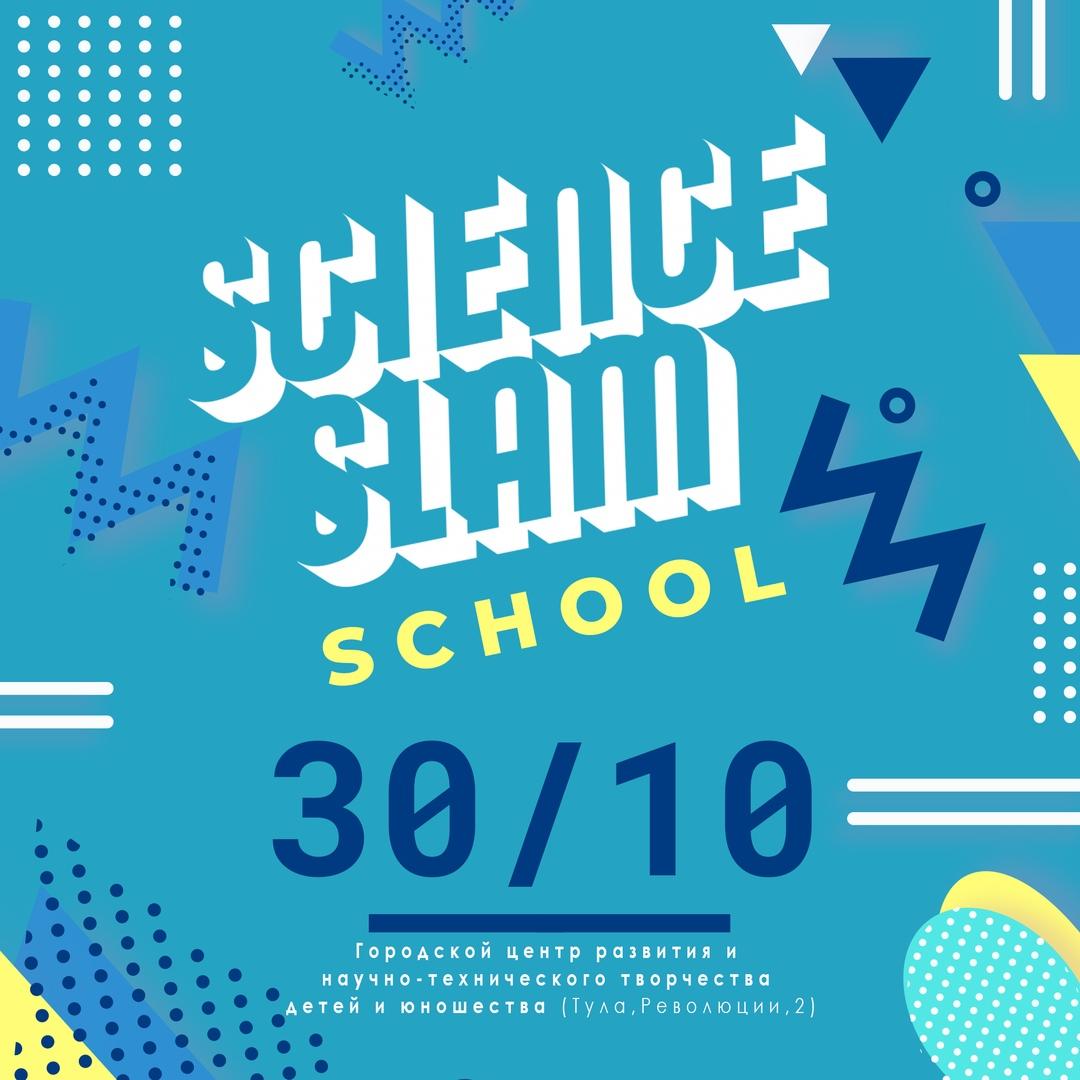 Афиша Тула Science Slam SCHOOL / Тула