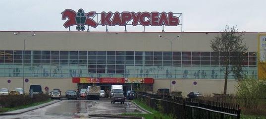 Большую часть гипермаркетов «Карусель» в России закроют