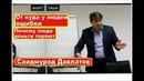 Почему люди теряют деньги Саидмурод Давлатов Худжанд Таджикистан