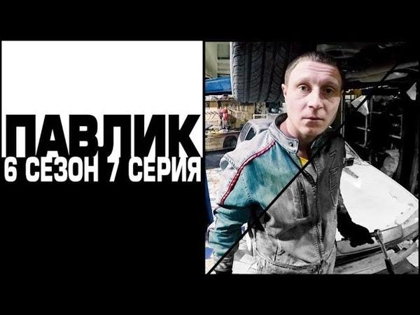 ПАВЛИК 6 серия 7 серия (перезалив)