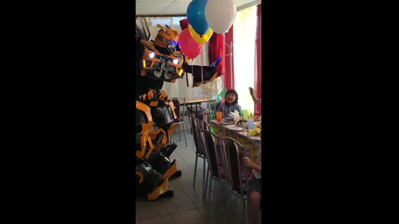 Бамблби на дне рождения Гожи