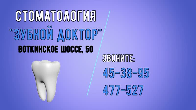 Стоматология Зубной доктор