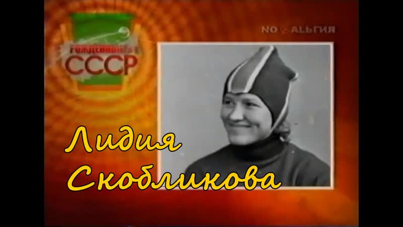 ☭☭☭ Рождённые в СССР - Лидия Скобликова (25.11.2010) ☭☭☭