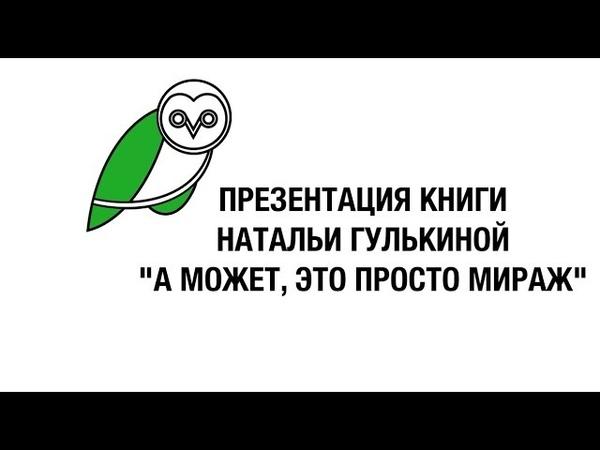 Наталия Гулькина в Московском Доме Книги. 2 часть