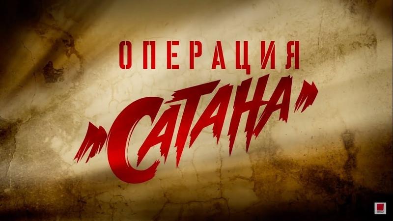 Операция «Сатана». 1 серия