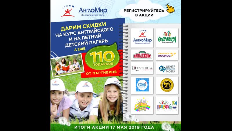 Итоги акции АнглоМира Апрель май 2019